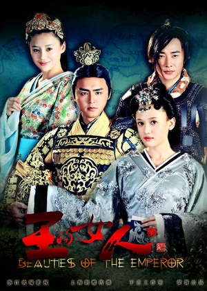 image of drama Beauties of the Emperor (2012) [CDRAMA]